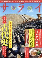 サライ(月刊誌)(2015年3月号)(雑誌)