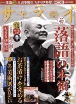 サライ(月刊誌)(2015年9月号)(雑誌)