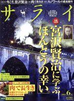 サライ(月刊誌)(2016年6月号)(雑誌)