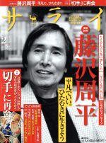 サライ(月刊誌)(2017年2月号)(雑誌)