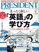 PRESIDENT(隔週刊誌)(2016.3.14号)(雑誌)