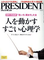 PRESIDENT(隔週刊誌)(2016.5.30号)(雑誌)