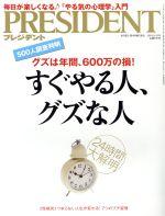PRESIDENT(隔週刊誌)(2016.8.15号)(雑誌)