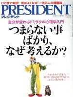 PRESIDENT(隔週刊誌)(2017.3.20号)(雑誌)