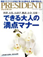 PRESIDENT(隔週刊誌)(2017.5.1号)(雑誌)