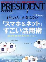 PRESIDENT(隔週刊誌)(2017.7.17号)(雑誌)