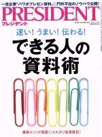 PRESIDENT(隔週刊誌)(2018.7.30号)(雑誌)