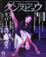 ダンスビュウ(月刊誌)(2018年11月号)(DVD付)(雑誌)