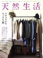 天然生活(月刊誌)(10 OCT 2015 VOL.129)(雑誌)