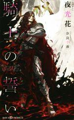 騎士の誓い(SHYノベルス)(新書)