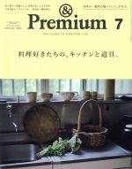 & Premium(月刊誌)(2018 JUL.)(雑誌)