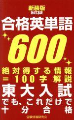 合格英単語600 新装版改訂3版 東大入試でも、これだけで十分合格(新書)