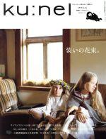 ku:nel(隔月刊誌)(2015年11月号)(雑誌)