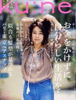 ku:nel(隔月刊誌)(2017年7月号)(雑誌)
