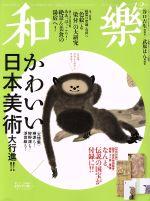 和樂(月刊誌)(2015年 12月号)(雑誌)