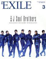 月刊 EXILE(月刊誌)(3 2014)(雑誌)
