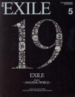 月刊 EXILE(月刊誌)(5 2015)(雑誌)