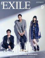月刊 EXILE(月刊誌)(9 2015)(雑誌)