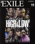 月刊 EXILE(月刊誌)(11 2015)(雑誌)