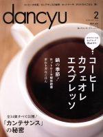 dancyu(月刊誌)(2 FEBRUARY 2013)(雑誌)