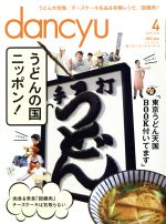 dancyu(月刊誌)(4 APRIL 2013)(雑誌)