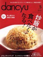 dancyu(月刊誌)(5 MAY 2013)(雑誌)