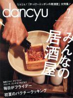 dancyu(月刊誌)(7 JULY 2013)(雑誌)