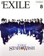 月刊 EXILE(月刊誌)(8 2018)(雑誌)