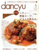 dancyu(月刊誌)(1 JANUARY 2014)(雑誌)