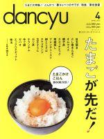 dancyu(月刊誌)(4 APRIL 2014)(雑誌)