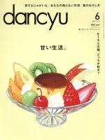 dancyu(月刊誌)(6 JUNE 2014)(雑誌)
