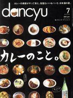 dancyu(月刊誌)(7 JULY 2014)(雑誌)