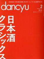 dancyu(月刊誌)(2 FEBRUARY 2015)(雑誌)