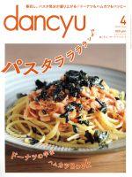 dancyu(月刊誌)(4 APRIL 2015)(雑誌)