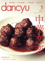 dancyu(月刊誌)(5 MAY 2015)(雑誌)