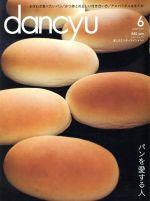 dancyu(月刊誌)(6 JUNE 2015)(雑誌)