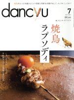 dancyu(月刊誌)(7 JULY 2015)(雑誌)