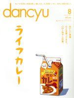 dancyu(月刊誌)(8 AUGUST 2015)(雑誌)