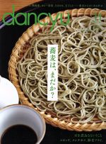 dancyu(月刊誌)(11 NOVEMBER 2015)(雑誌)