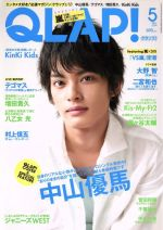 QLAP!(月刊誌)(5 MAY 2014)(雑誌)