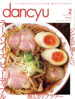 dancyu(月刊誌)(2 FEBRUARY 2016)(雑誌)