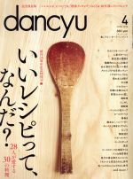 dancyu(月刊誌)(4 APRIL 2016)(雑誌)