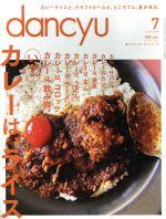dancyu(月刊誌)(7 JULY 2016)(雑誌)