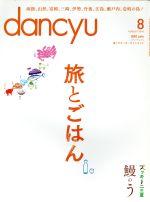 dancyu(月刊誌)(8 AUGUST 2016)(雑誌)