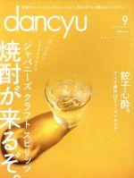 dancyu(月刊誌)(9 SEPTEMBER 2016)(雑誌)