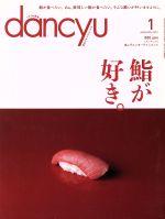 dancyu(月刊誌)(1 JANUARY 2017)(雑誌)