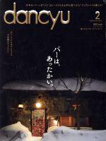 dancyu(月刊誌)(2 FEBRUARY 2017)(雑誌)