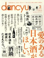 dancyu(月刊誌)(3 MARCH 2017)(雑誌)