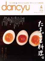 dancyu(月刊誌)(4 APRIL 2017)(雑誌)