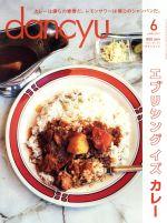dancyu(月刊誌)(6 JUNE 2017)(雑誌)